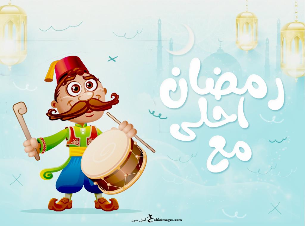 احلى صور رمضان احلى مع اسمك بطاقات معايدة شهر رمضان بالأسماء ٢٠٢١ In 2021 Ramadan Mario Characters Disney Characters