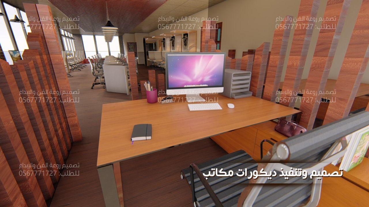 ديكورات مكاتب Office Corner Desk Conference Room Table Conference Room