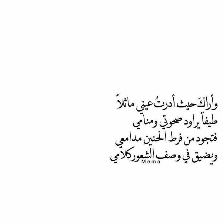 من أصعب الأبيات الشعرية لأبو الطيب المتنبي والذي يحاكي مدى عمق اللغة العربية Learning Arabic Arabic Language Arabic Quotes