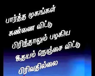 Tamil Pirivu Kavithai Feeling Nishanka Sad Life Quotes Life
