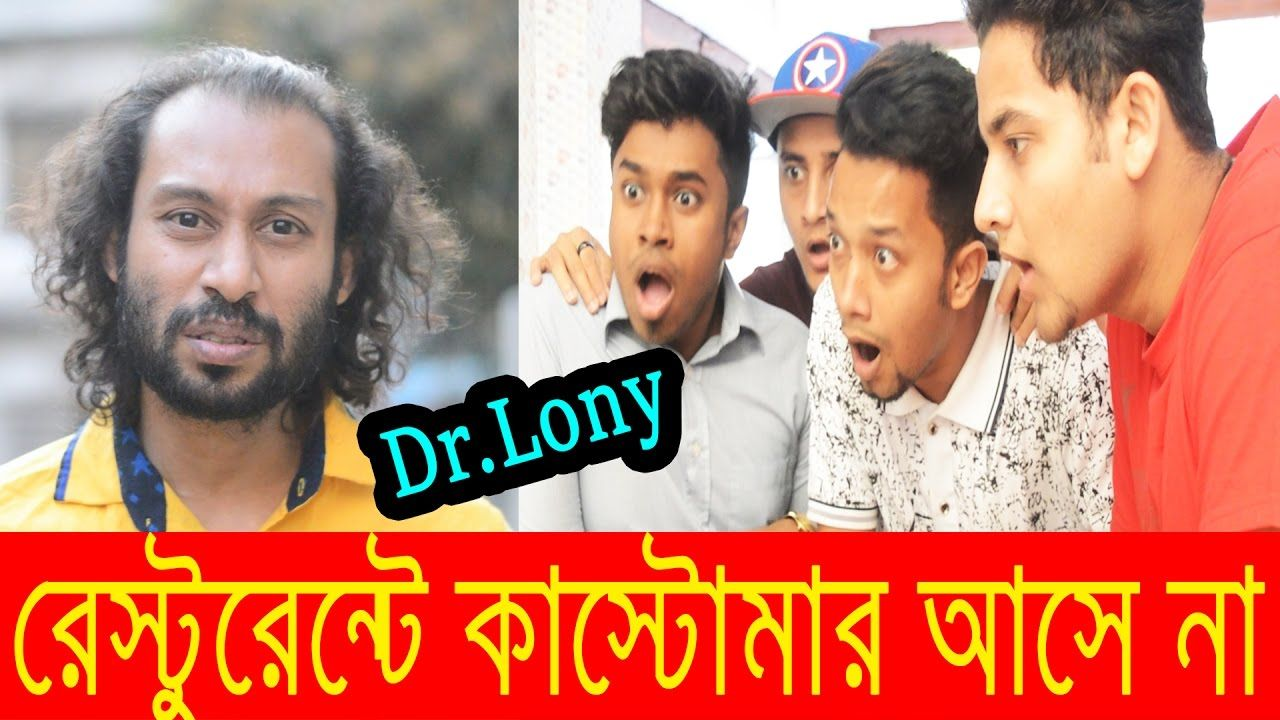 Bangla Funny Restaurants Fun | Bangla New Funny Video 2017
