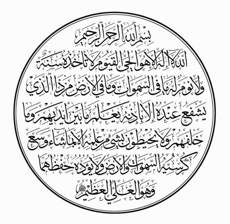 ayat al kursi islamic calligraphy islamic art calligraphy arabic calligraphy art ayat al kursi islamic calligraphy