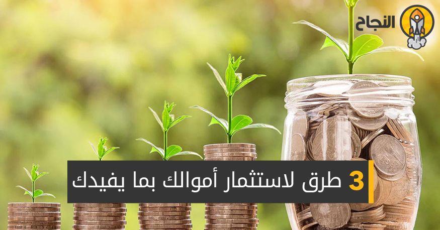 3 طرق لاستثمار أموالك بما يفيدك In 2021 Plants