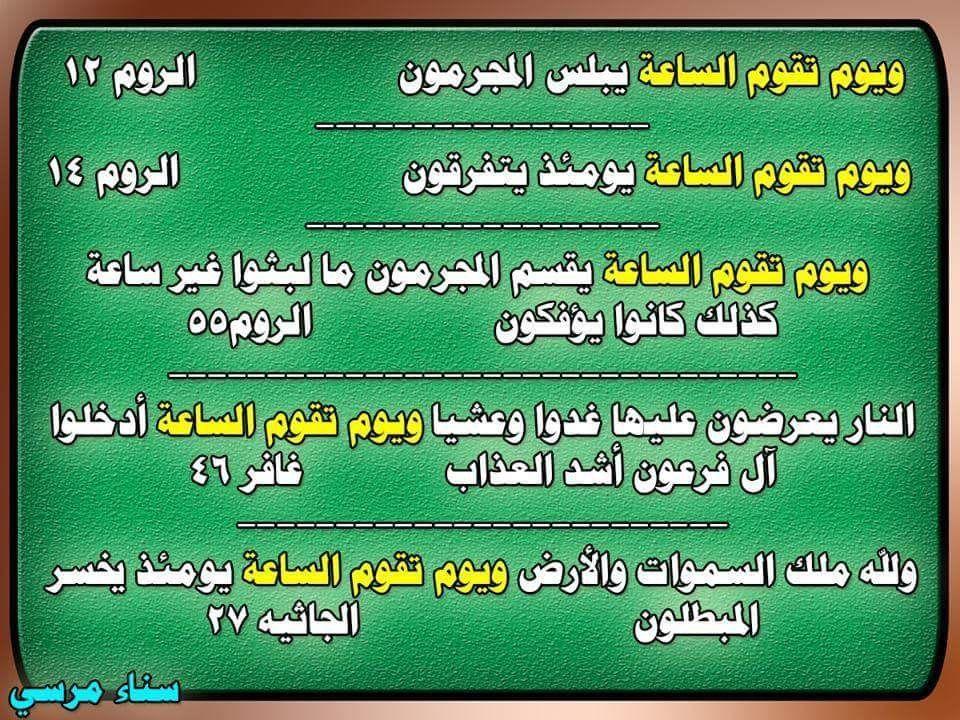 و ي و م ت ق وم الس اع ة نلاحظ ايضا إن ٣ آيات من خمسة فى سورة الروم لإن موضوع سورة الروم يوم القيامة والبعث والجزاء Holy Quran Quran Mind Map