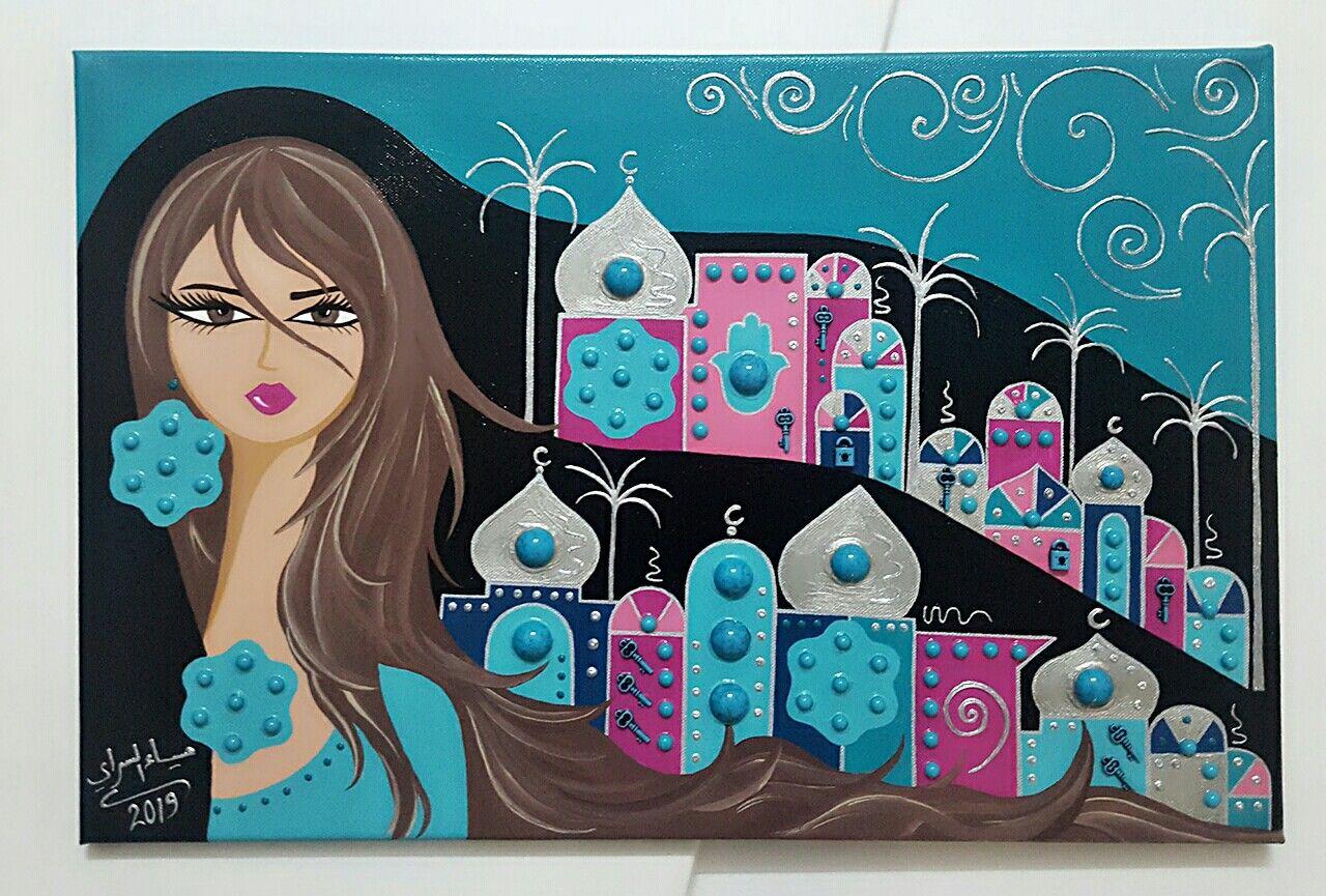 ميساء محمد السراي بغداديات من لوحاتي تراث بغدادي Maysaa Mohammad Maysaa Mohammed Al Saray ميساء محمد السراي المتحف Boat Art Islamic Art Art Painting