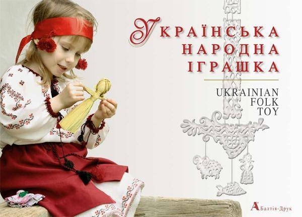 Українська народна іграшка 139 грн