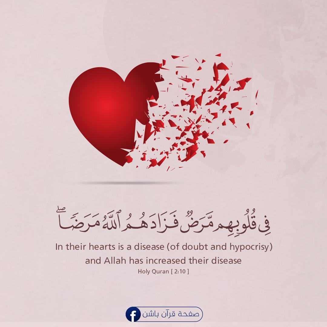 اسأل الله العافية من أمراض القلب والبدن قـــال العلامــة محمد ابـن عثيمين رحمـہ ا Islamic Quotes Quran Verses Quran Quotes