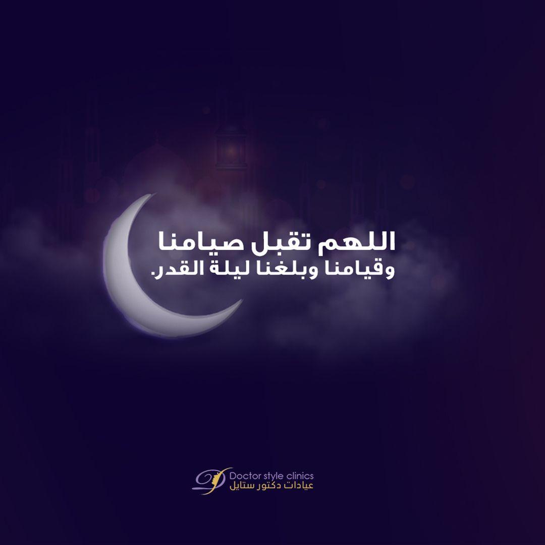 اللهم تقبل صيامنا وقيامنا وبلغنا ليلة القدر رمضان Islamic Quotes Quotes Home Interior Design