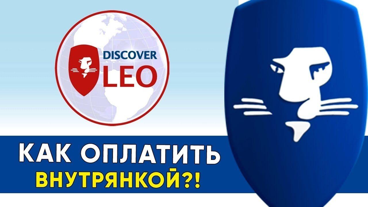 Leocoin Способы Оплаты / LeoCoin Как Оплатить Внутрянкой ?
