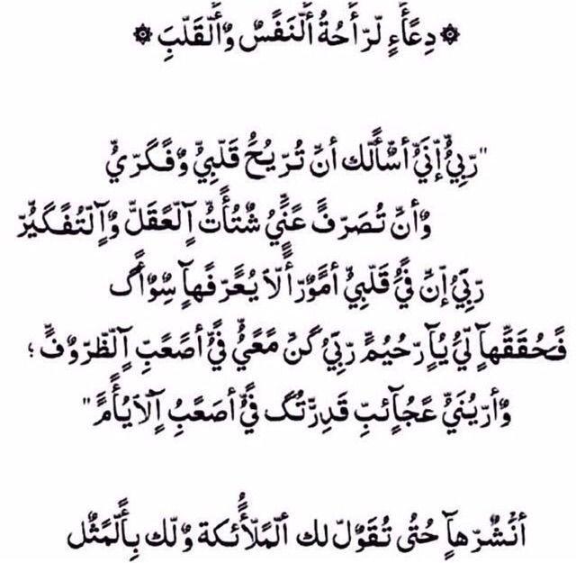 Pin On إســـلاميات وأدعـــية Islamyat Prayers 1