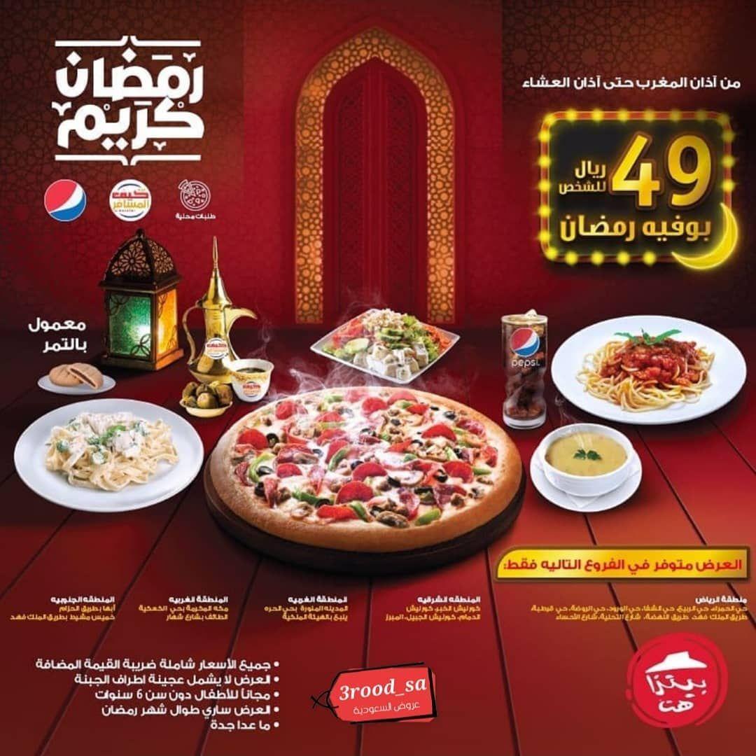 عروض مطاعم عروض افطار رمضان 201 عروض اليوم 82nd