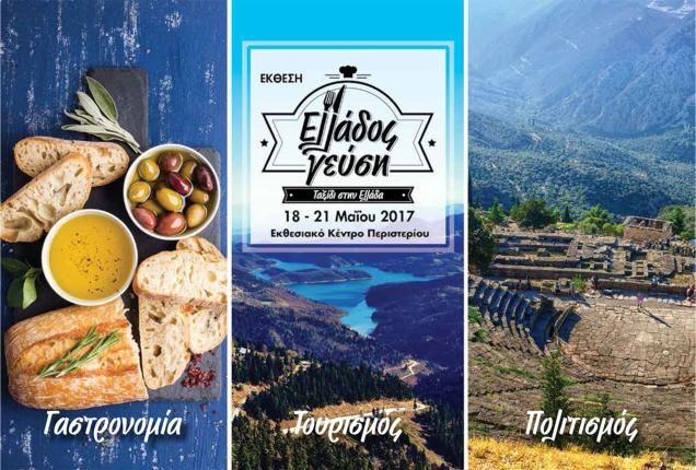 Έρχεται η Έκθεση «Ελλάδος Γεύση» και το ταξίδι μας στην Ελλάδα ξεκινά!