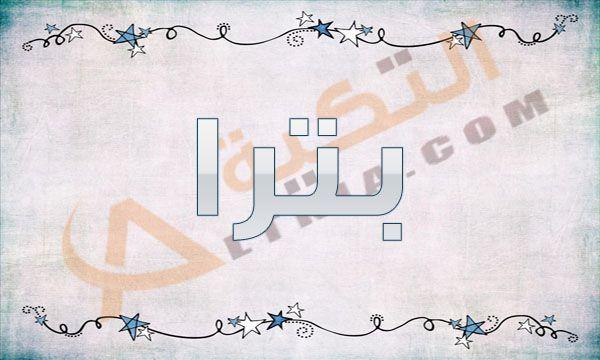 معنى اسم بترا في قاموس المعاني اسم بترا احد أسماء البنات التي لم تنتشر بعد فهو من الأسماء الجديدة ذات الشهرة القليلة فإن هذا الا Arabic Calligraphy Prints Art