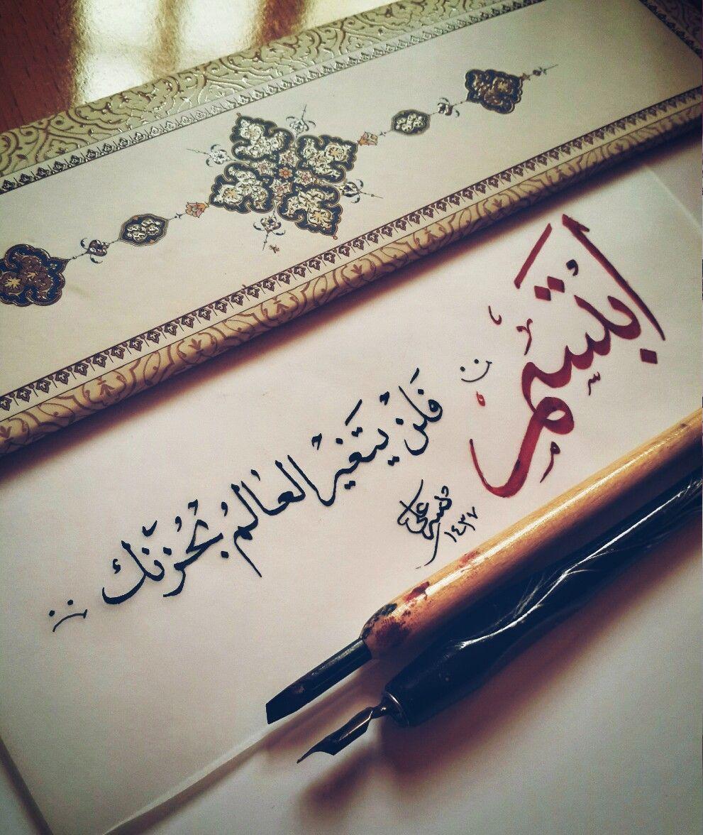 ابتسم فلن يتغير العالم بحزنك خطي ثلث نسخ Calligraphy Quotes Funny Arabic Quotes Arabic Quotes