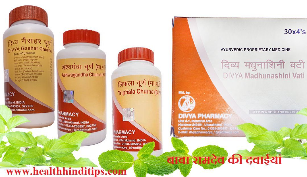 Distribution channel of patanjali products for sexual disorders