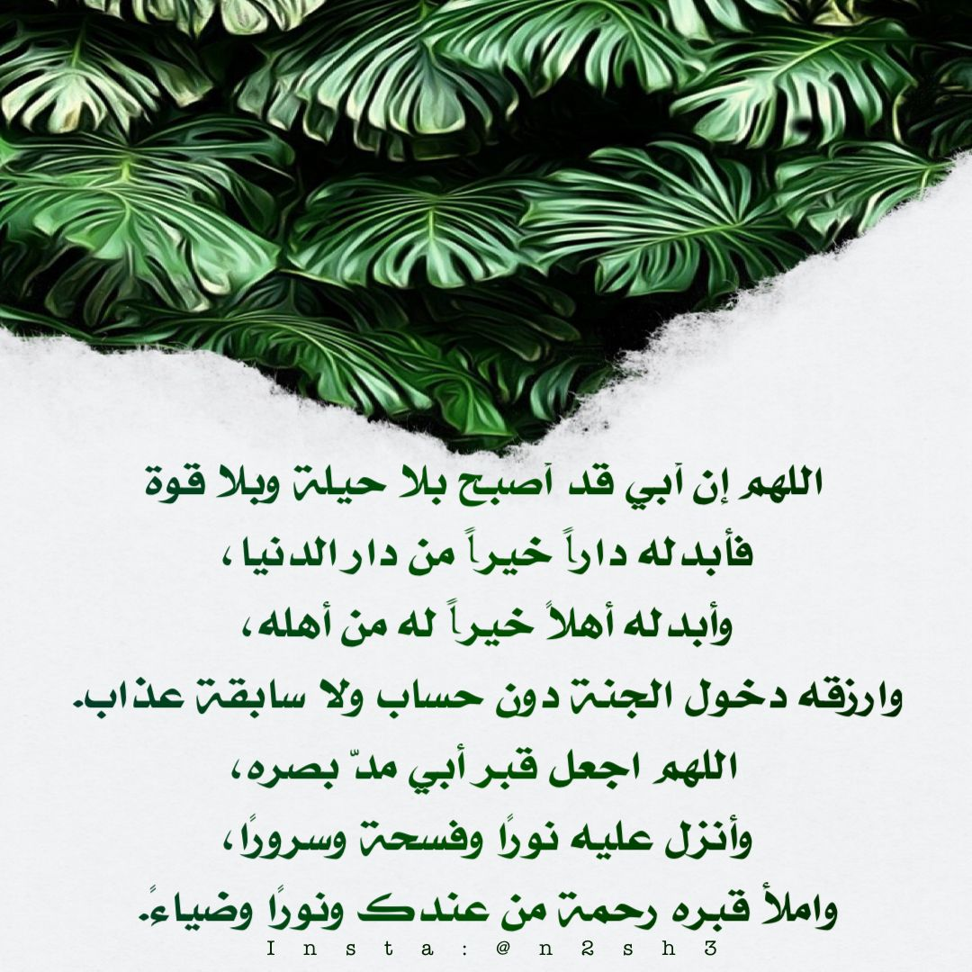 Pin By Ajmal Malaak On فقيدي أبي Islamic Quotes Islamic Quotes Quran Dad Quotes