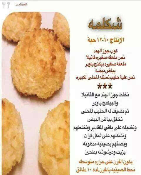 Pin By سميتك الغالي On اكلة في صورة Recipes Lebanese Desserts Recipes Cooking Recipes Desserts
