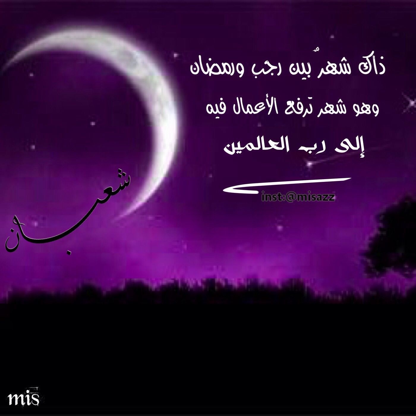 اللهم بارك لنا فيه شعبان وبلغنا رمضان Movie Posters Poster Movies