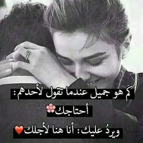 صور حب 2020 مكتوب عليها كلام رومانسي جدا فوتوجرافر Romantic Words Love Quotes For Him Arabic Love Quotes