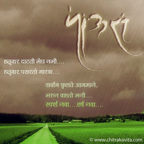 Pin by Satish Ghodke on Quotes | Marathi quotes, Rain quotes