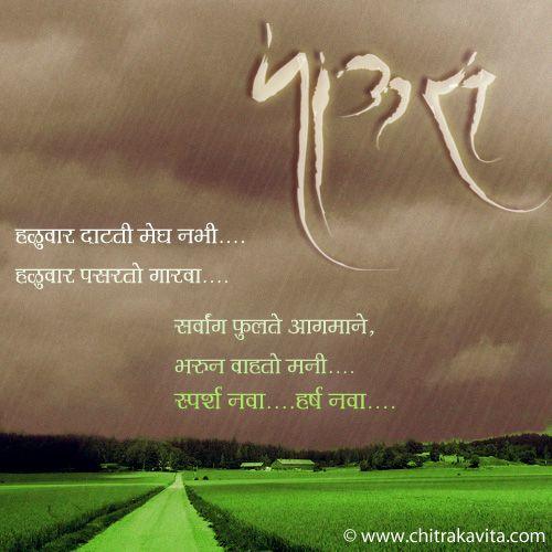 Pin By Vandana Bhagat On Vaishnavi Rain Poems Rain Quotes