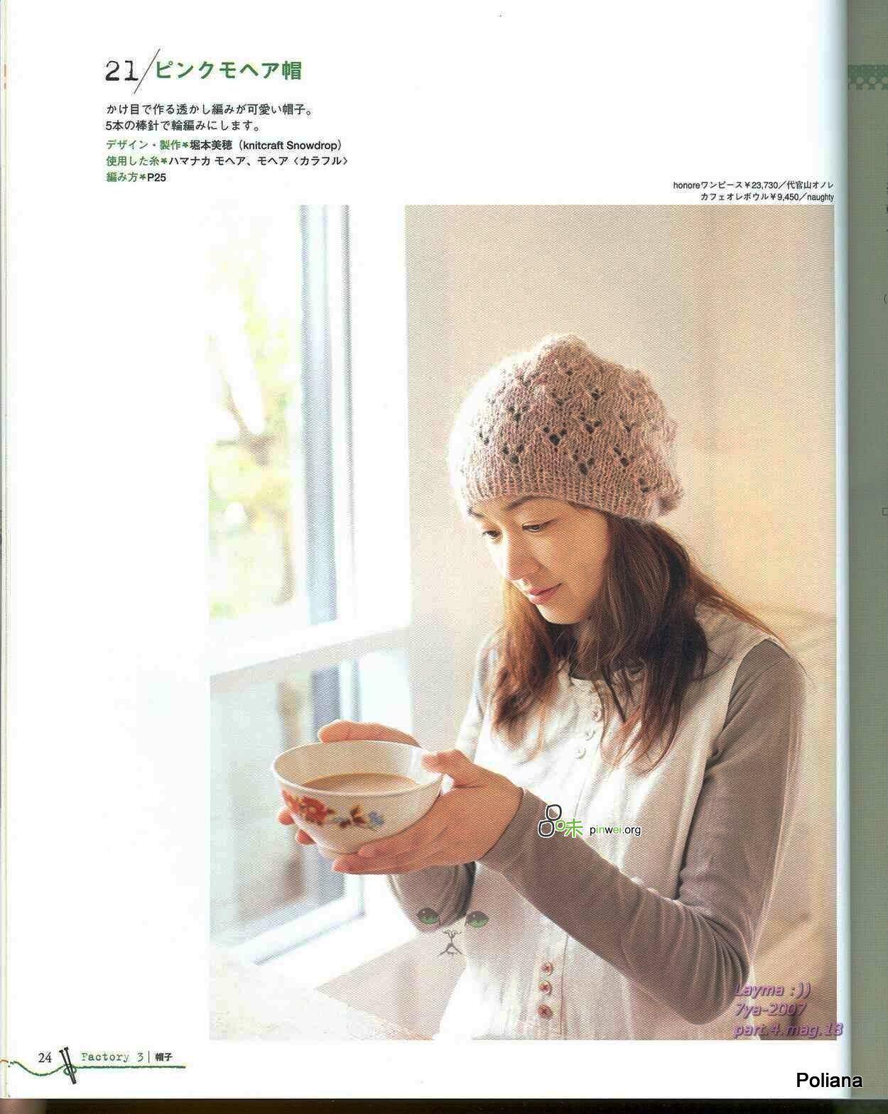 Album Archive | revistas | Knitting, Crochet y Crochet Shawl