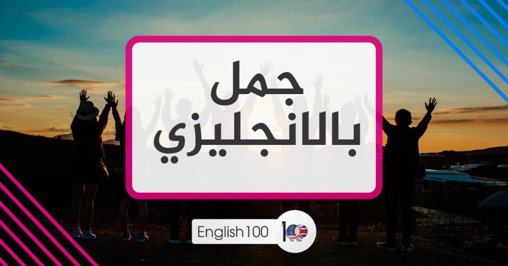 Pin Pa جمل بالانجليزي مترجمة للعربي