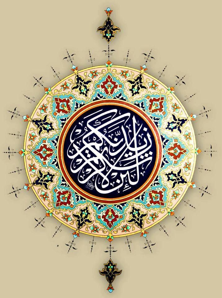Image result for calligraphy Surah Ibrahim