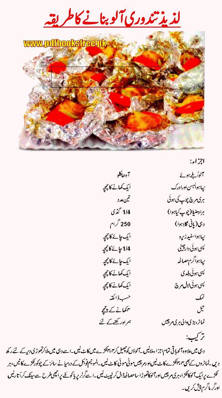 Tandoori Aloo Recipe in Urdu and English | Aloo recipes, English and ...