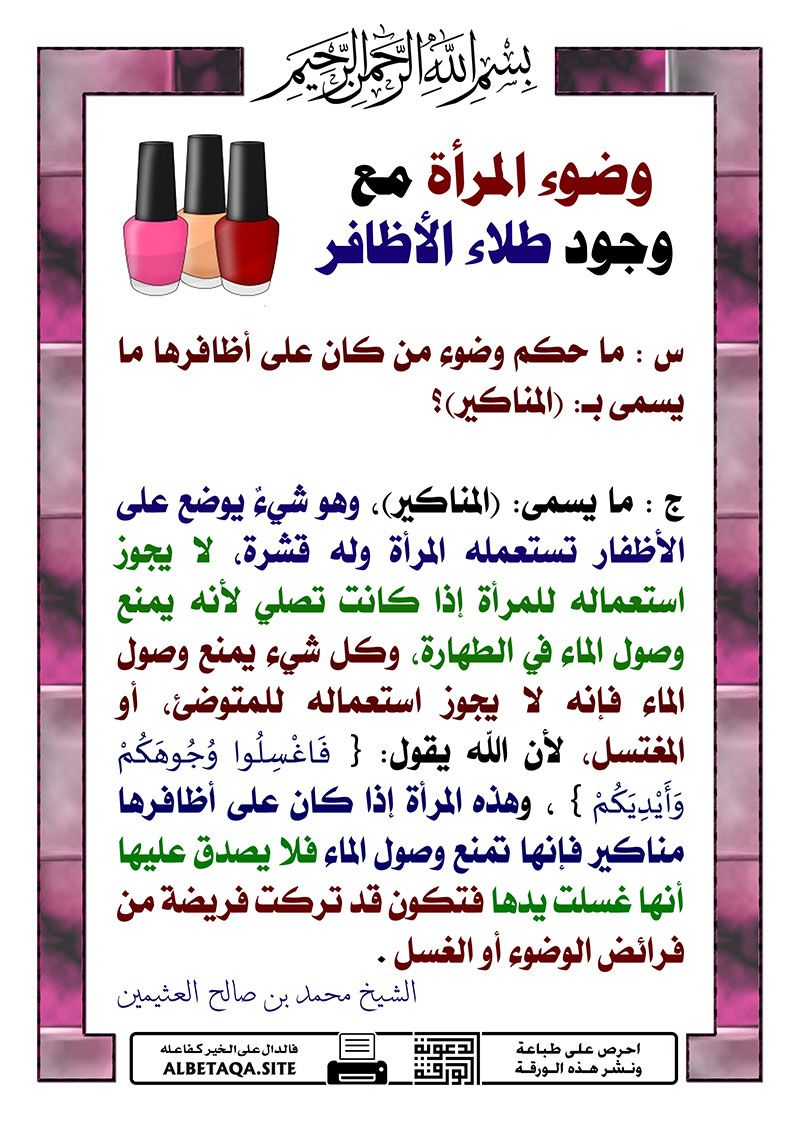Pin By The Way To Live On فتاوي Islamic Information Islamic Pictures Islamic Qoutes