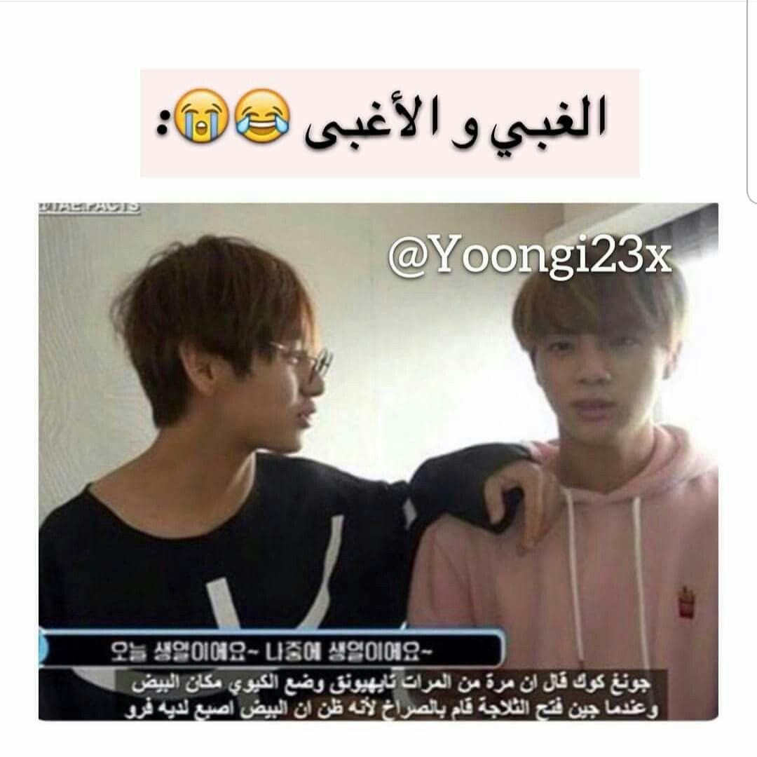 قول والله Bts Memes Hilarious Bts Funny Funny Korean