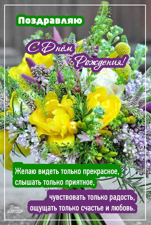 S Dnem Rozhdeniya Zhenshchine V Proze