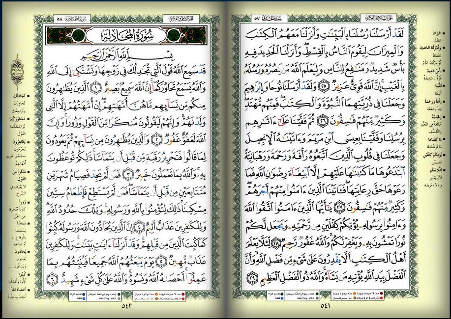 صفحه 541 542 القرآن المصور الجزء السابع و العشرون و الجزء الثامن و العشرون سور الحديد المجادلة Bullet Journal Journal Messages
