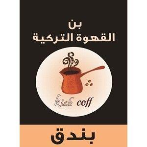 بن القهوة التركية بالبندق Convenience Store Products