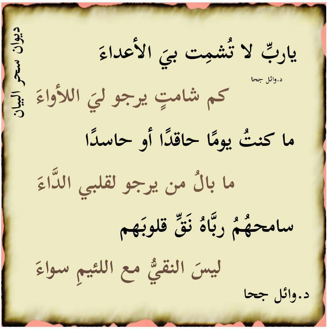 Pin By مشكاة الروض On شعر جميل Ali Quotes Quotes Arabic