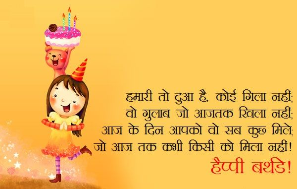 Pin By Neelam Hemrajani On Words For Cards Happy Birthday Wishes