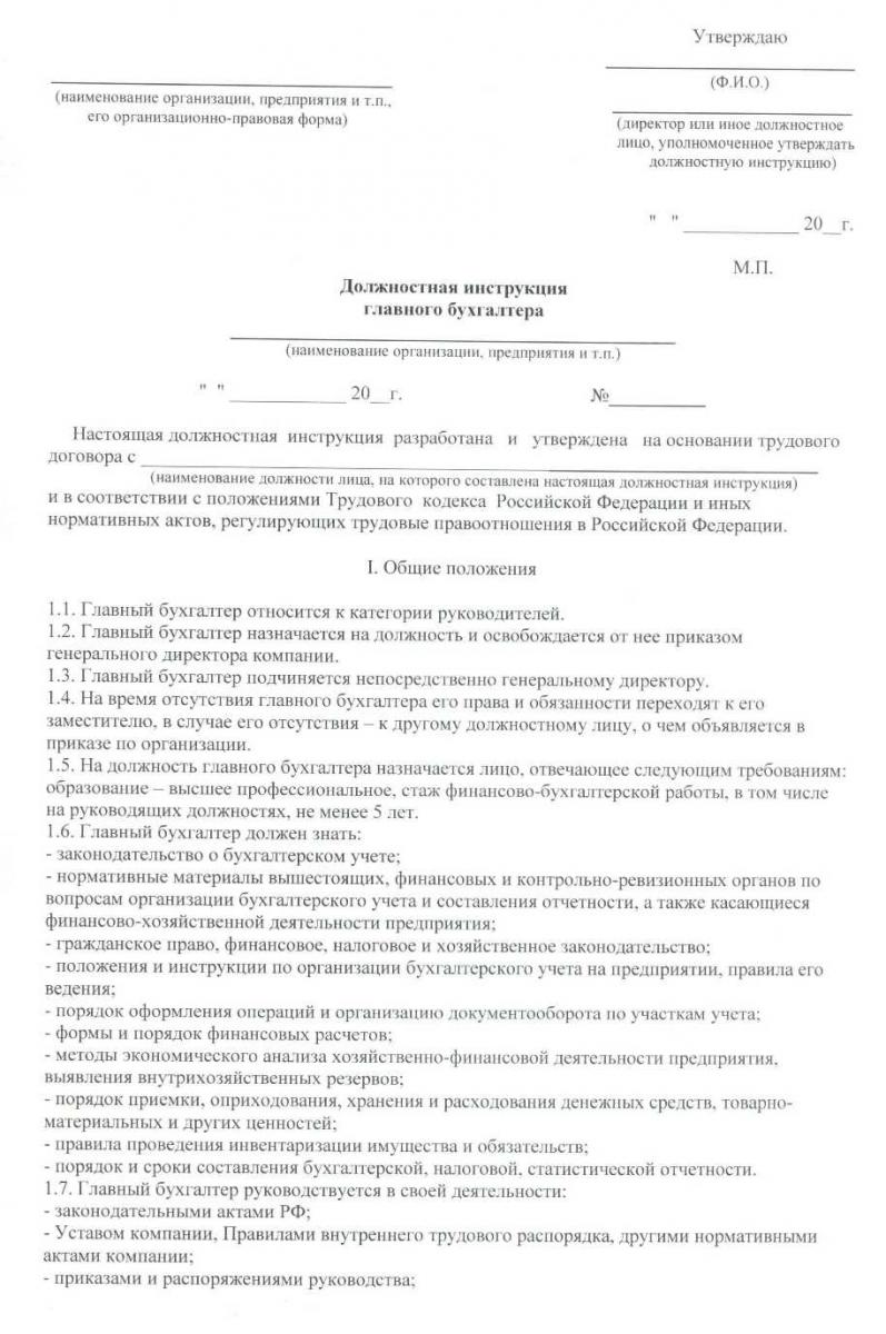 Общие положения должностной инструкции главного инженера