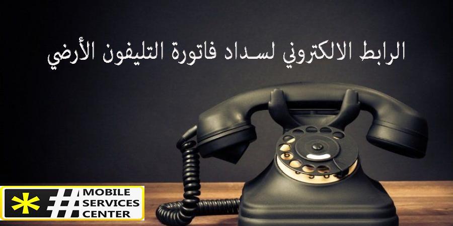 الرابط الالكتروني سداد فاتورة التليفون الأرضي Desk Phone Landline Phone Phone