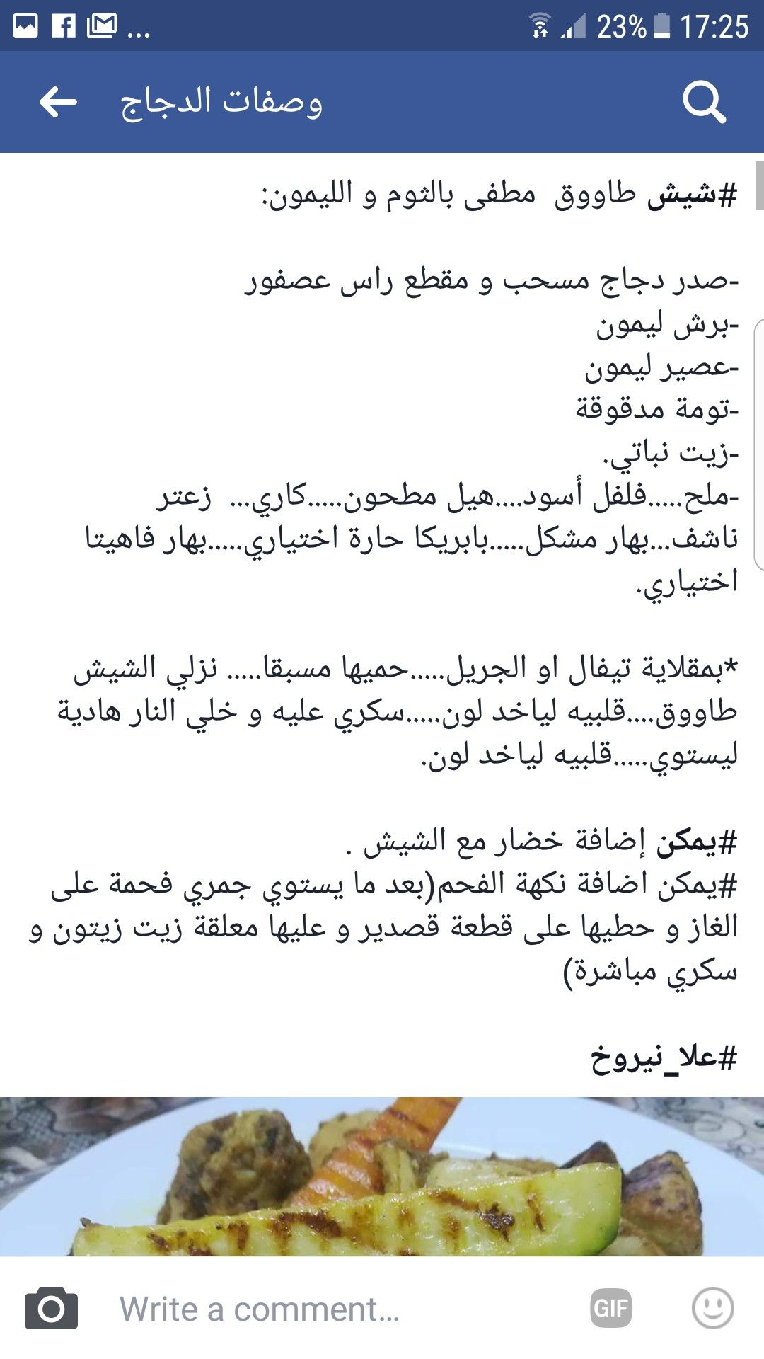 شيش طاووق مطفى بالثوم Arabic Food Recipes Yummy