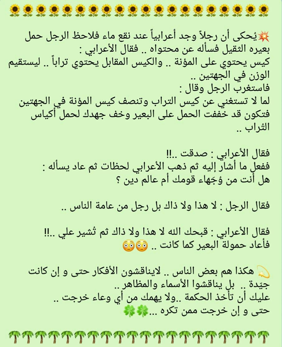 Pin By Mahassen Chahine On قصص Life Quotes Quotes Arabic Quotes