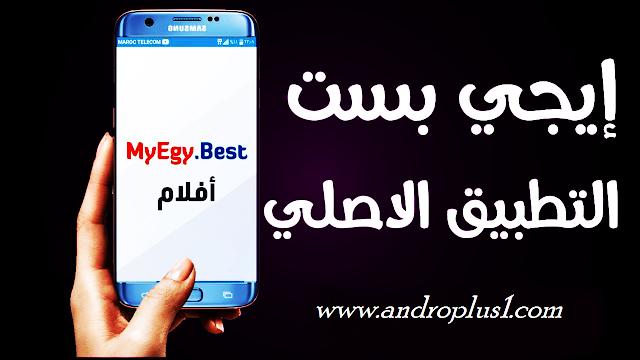 تحميل تطبيق Egybest Apk 2020 لمشاهدة وتحميل الافلام والمسلسلات المترجمة مجانا للاندرويد اخر اصدار وبجودة عالية Lost City App Boarding Pass