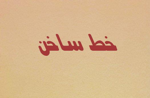 للإبلاغ عن اي إبتزاز لإنجاز معاملة أو عملية فساد 8230 أمن الدولة خط ساخن رقم 71924777 بتصرفكم Arabic Calligraphy