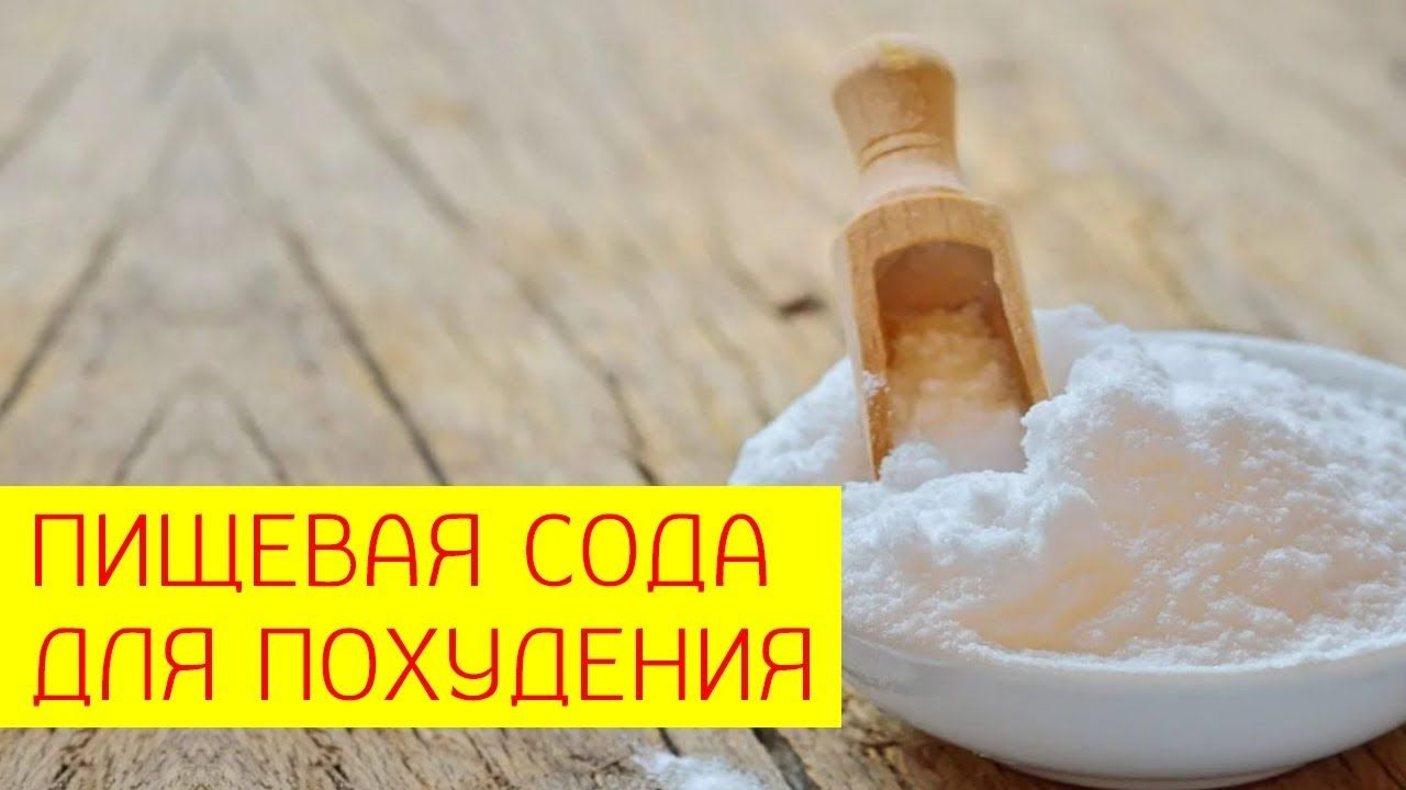 Пищевая Сода Лечебные Свойства При Похудении. Сода для похудения