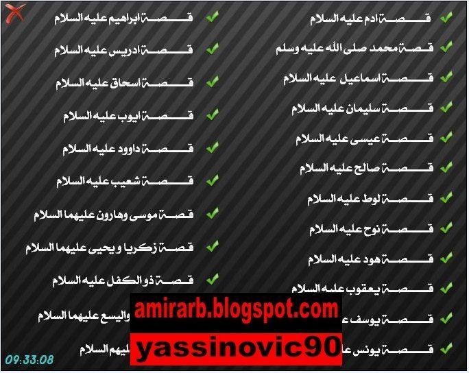 مدونة أمير العرب Blog Amir Arab برنامج قصص الأنبياء بحجم 24 Mb فقط Blog