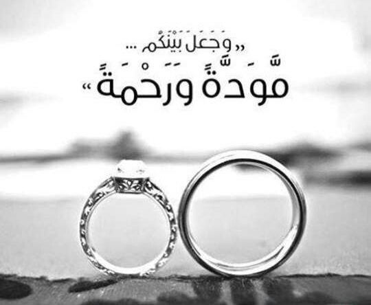 موده ورحمه Wedding Rings Photos Love Husband Quotes Arabic Quotes