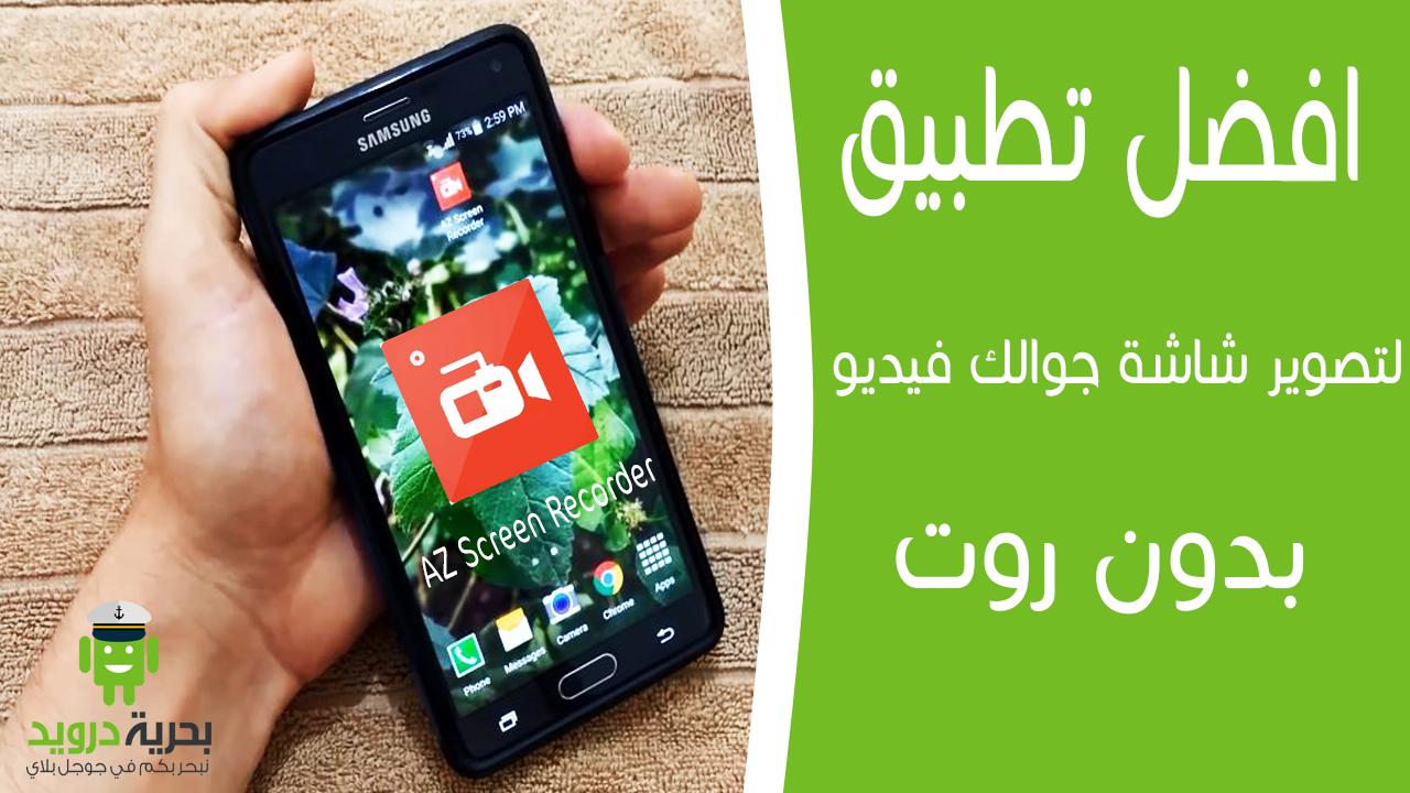افضل تطبيق تصوير شاشة الجوال فيديو بدون روت Tablet App Electronic Products