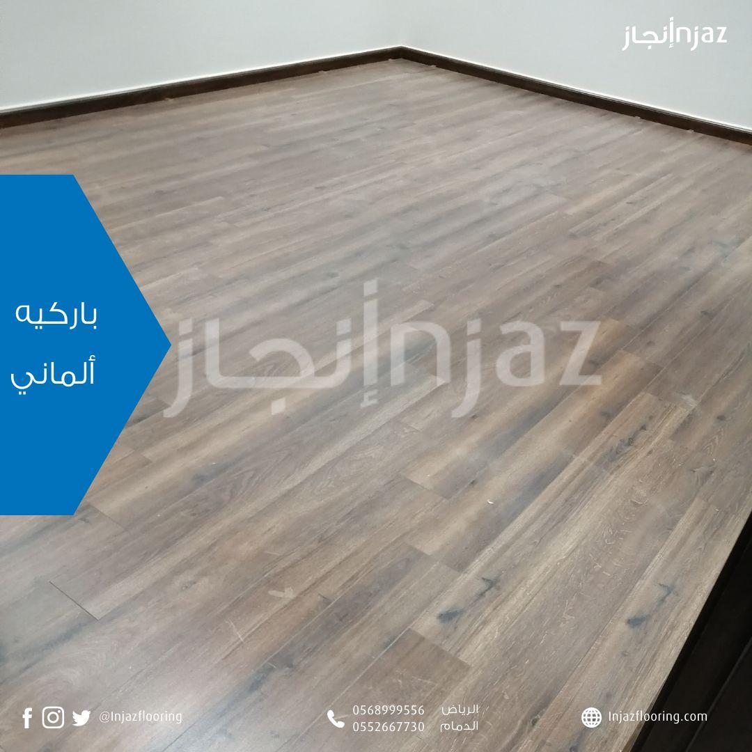 ارضيات باركيه الماني Flooring Hardwood Floors Hardwood