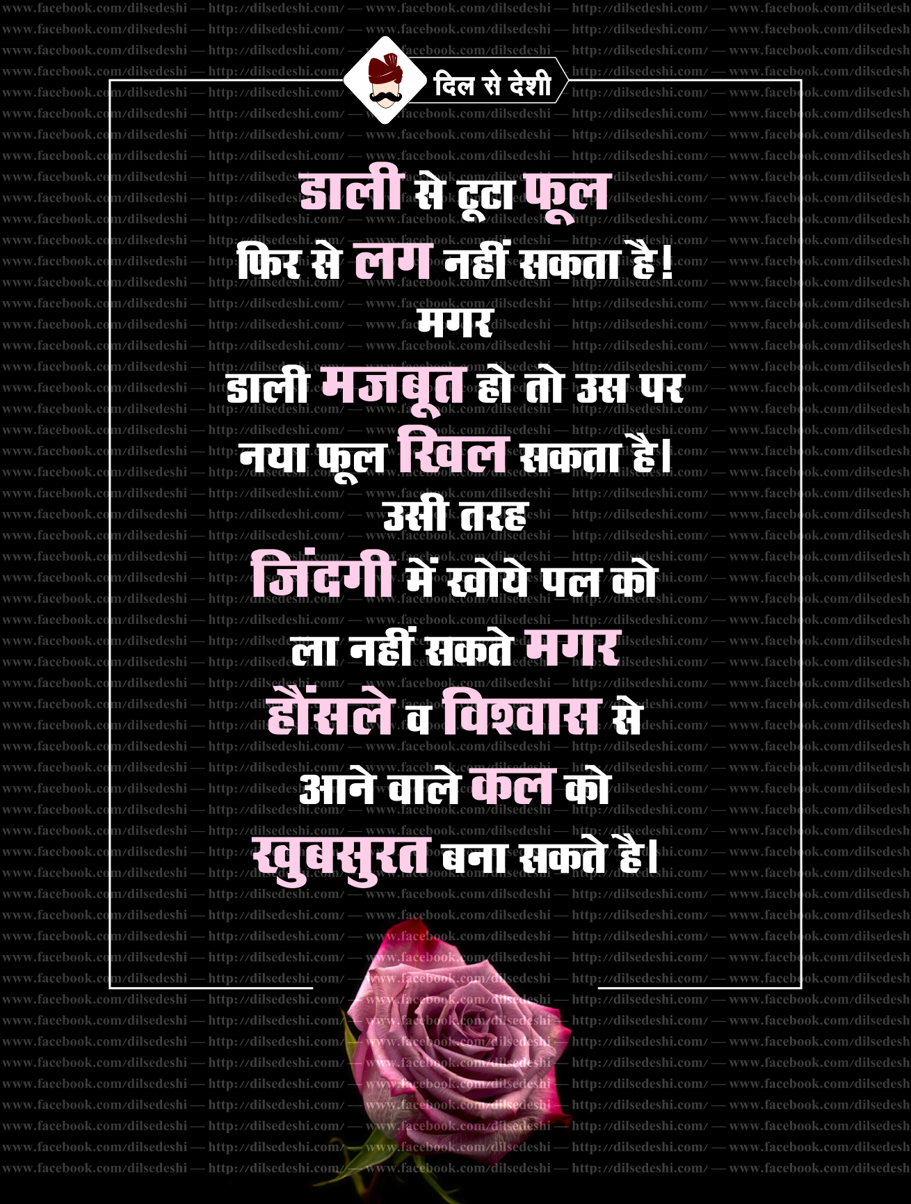 सुविचार   Inspirational quotes, Good thoughts, Hindi quotes