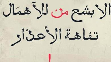 Photo Of حكم عن الناس التافهة Calligraphy Arabic Calligraphy