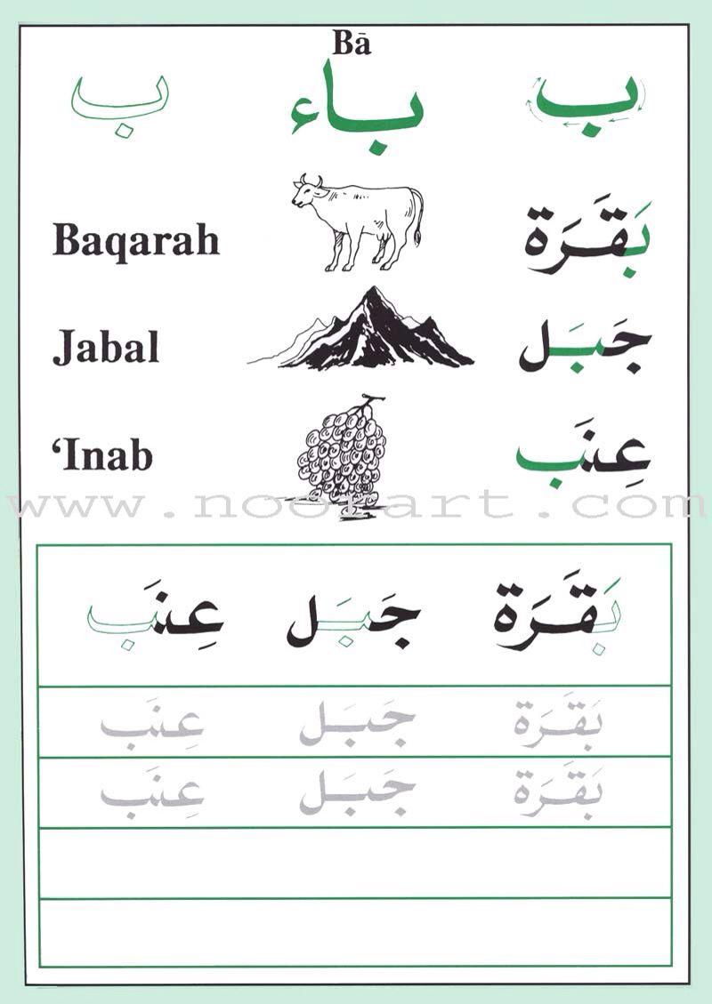 pin by ameer on arabisch lernen arabisch arabische schrift. Black Bedroom Furniture Sets. Home Design Ideas